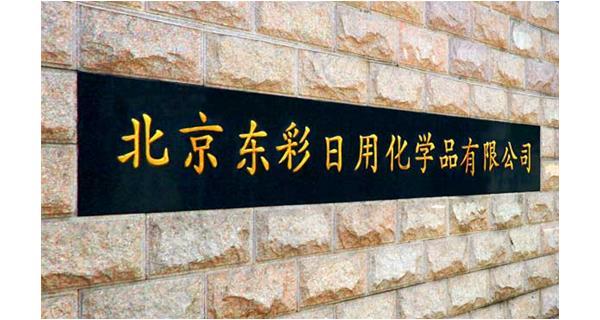 热烈庆祝北京新万博app安卓版下载日用万博官方登录注册有限公司官网改版上线!